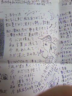 笹口騒音ハーモニカ(いちろー)